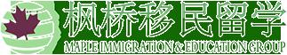 枫桥移民留学