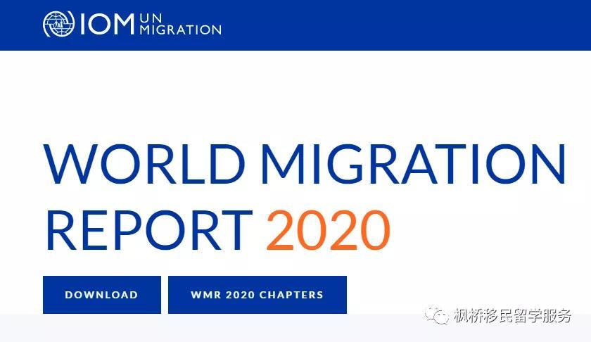 【年度报告】2020世界移民报告,中国是加拿大第二大移民来源国