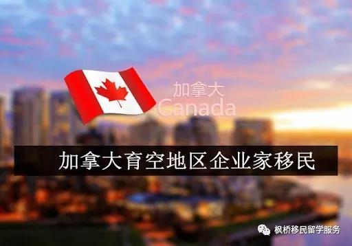 【移民】加拿大育空地区企业家投资移民政策解析
