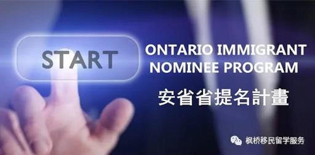 【移民】加拿大安省公布2019省提名数据!目前各申请项目状态更新!