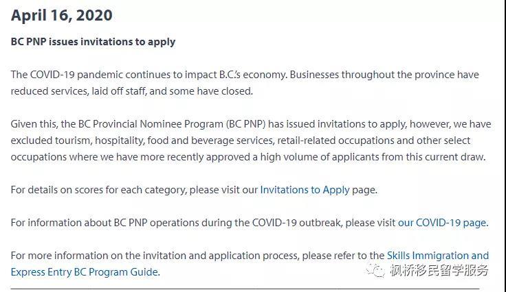 【更新】加拿大BC省提名分数再降,可申请职位临时性再减