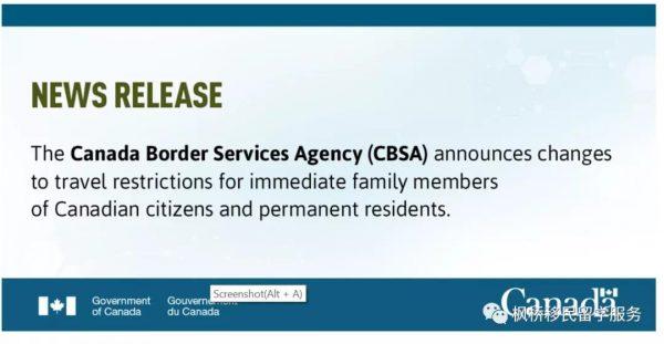 【出入境】加拿大边境处CBSA进一步放宽对公民和永久居民的直系亲属入境的限制