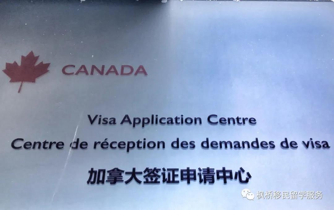 【签证】加拿大重开全球23个签证中心,对我们目前的申请和旅行有影响么?
