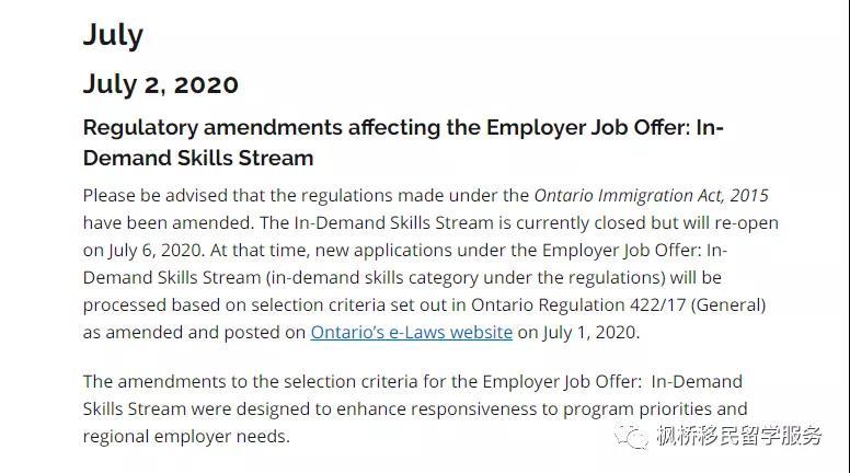 【移民】加拿大安省扩大雇主担保需求技能类(In-Demand)岗位清单,更好服务社区