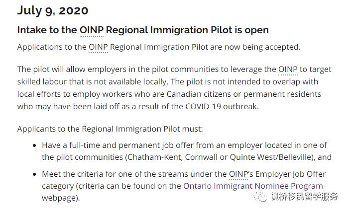 【移民】加拿大安省社区移民雇主担保开始接受申请