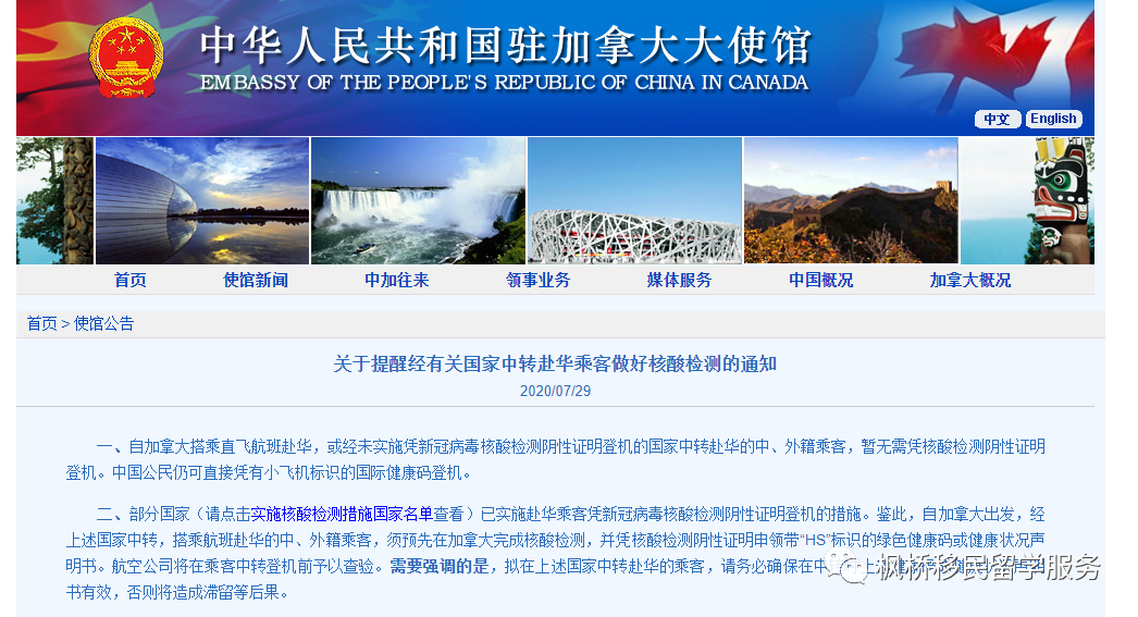 【更新】加拿大直飞中国不需要核算检验!最近的出入境政策又有什么变化?