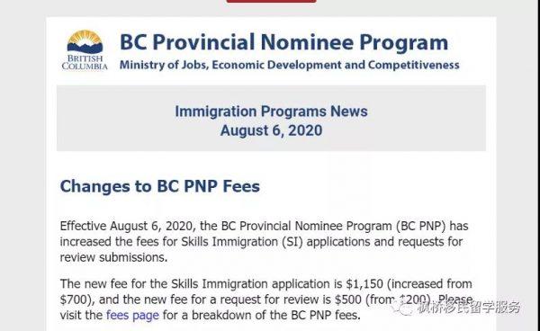 【移民快讯】加拿大BC省提名技术类移民提高申请费,向安省靠拢
