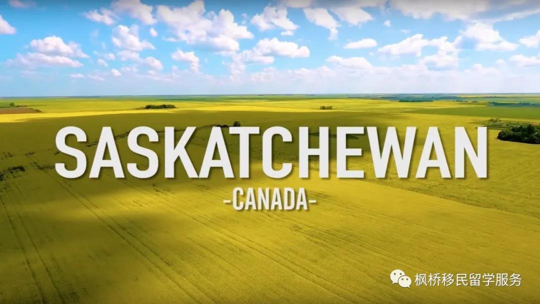 【移民】加拿大萨省省提名再发移民邀请,分数小降;AIPP工签开始在线申请