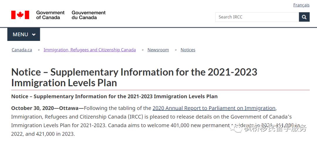 【重磅】加拿大移民局公布《2021-2023移民水平计划》计划引进123.3万移民