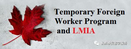 【重磅】加拿大疫情期间临时外劳的变化和阿省取消大部分岗位的LMIA审核到底是怎么回事