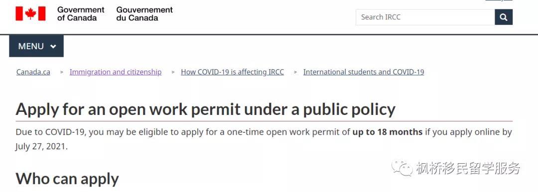 【更新】加拿大给留学生额外18个月工签启动申请!咱们DIY一下吧!