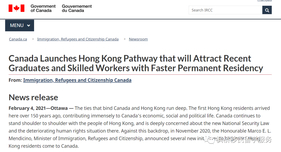【更新】加拿大移民局公布对香港年轻毕业生和技术移民的申请途径细节