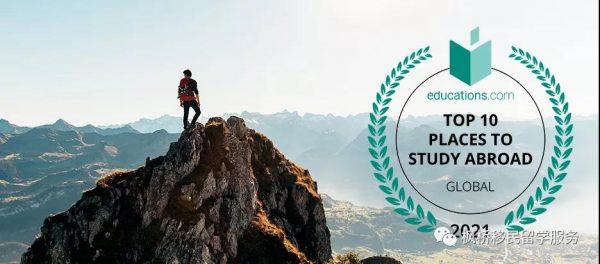 【留学】最新全球十大最佳留学国家出炉,加拿大蝉联第一!多所大学国际地位持续提升!