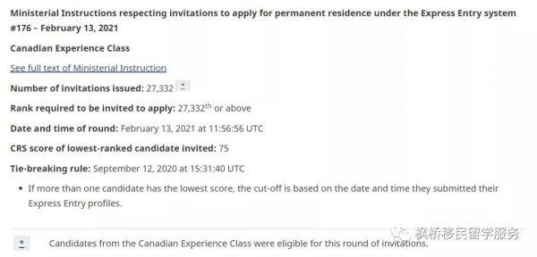 【重磅】加拿大移民局以75分之低发放2.7万移民邀请函,解读对未来的影响