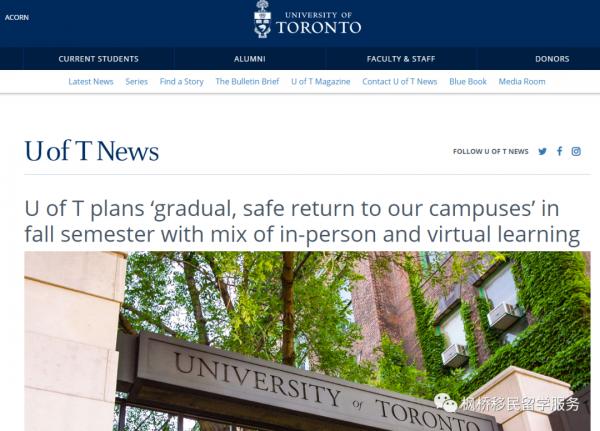 【更新】加拿大多所大学陆续官宣9月份恢复正常课程,附最新入境指导