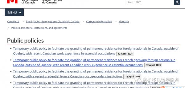 【重磅】加拿大移民局对境内留学生和工签持有人直接开放9万配额,抢就可以